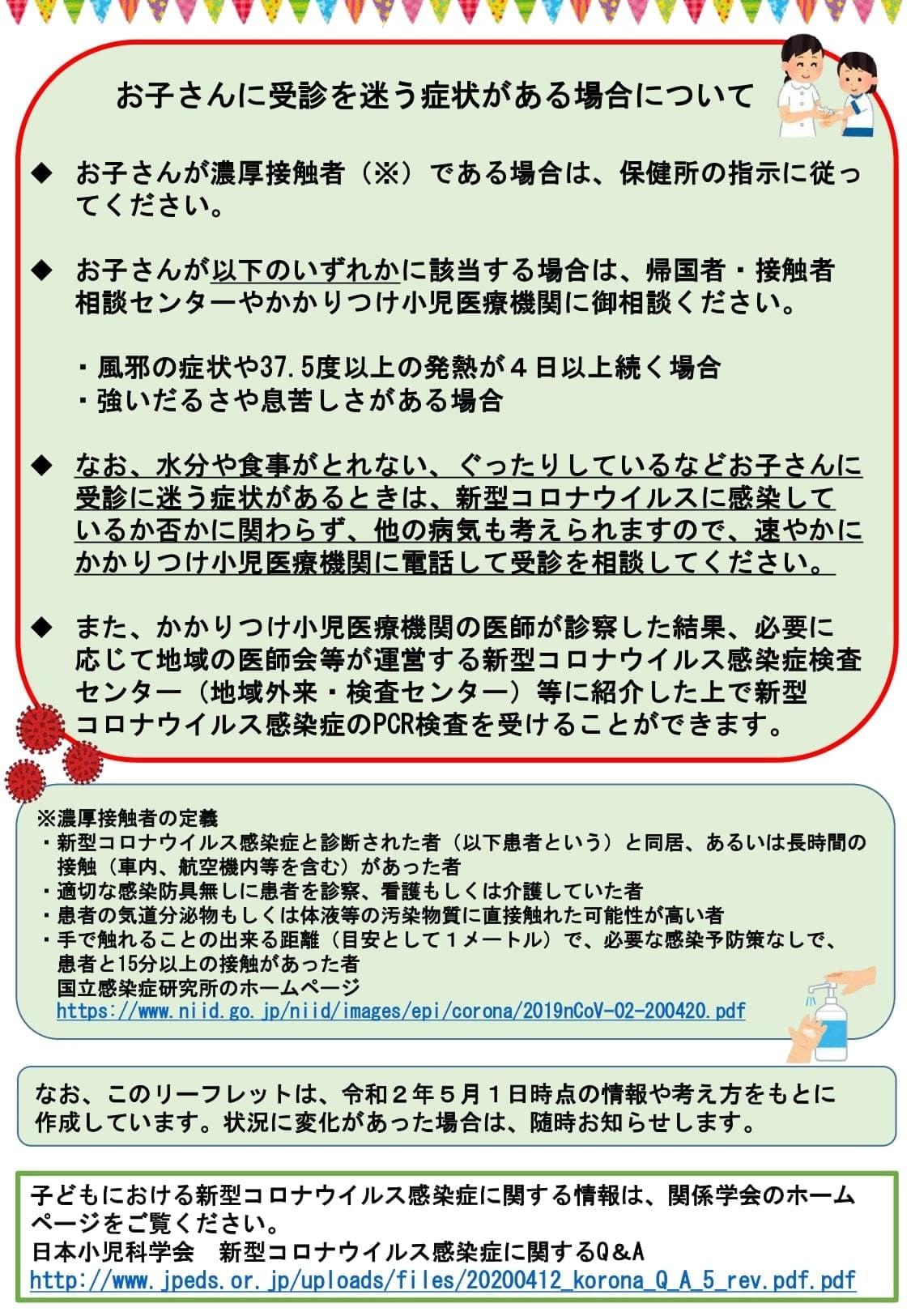 松江 市 コロナ 情報